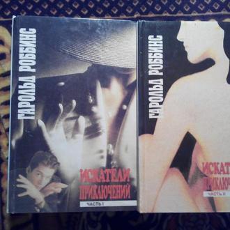 Гарольд Роббинс Искатели приключений 2 тома в лоте