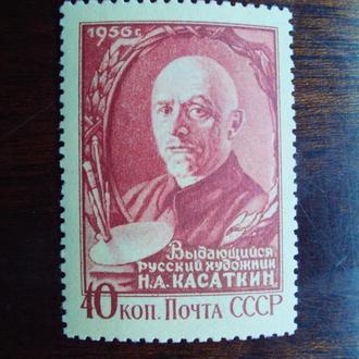 СССР.1956г. И.А.Касаткин. Полная серия. MNH