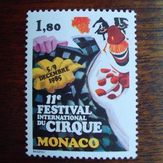 Монако.1985г. Клоун. Полная серия. MNH
