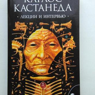 КАРЛОС КАСТАНЕДА. ЛЕКЦИИ И ИНТЕРВЬЮ (НОВАЯ).