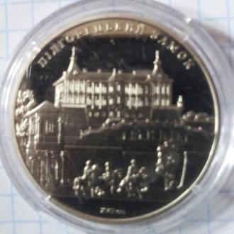 Підгорецький замок 2015 монета 5 грн Подгорецкий замок у Львові