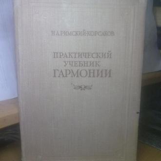 Римский-Корсаков. Практический учебник гармонии. 1956