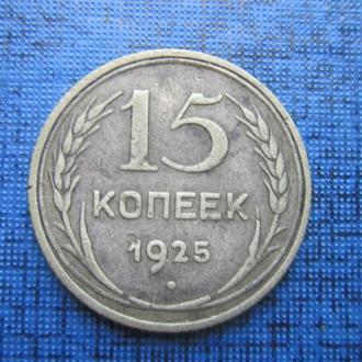 монета 15 копеек СССР 1925 серебро