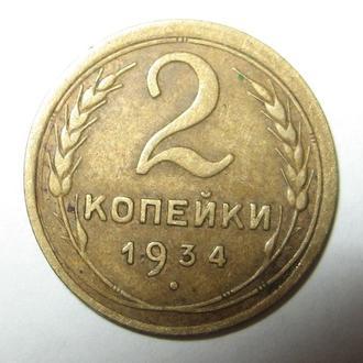 2 копейки 1934 г. СССР.