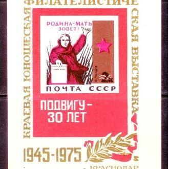 СССР 1975 Сувенирный лист Подвигу - 30 лет