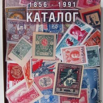 Каталог почтовых марок России.(1856-1991)  Ляпин В.А. 2009 г