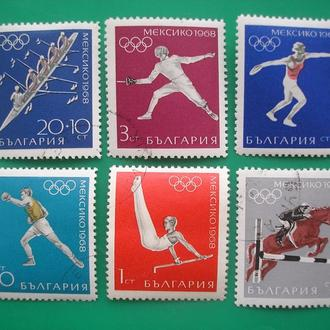Болгария 1968 Олимпиада  Спорт  *