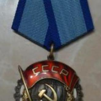 орден трудового красного знамени  254548
