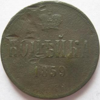 1 копейка  1859г.