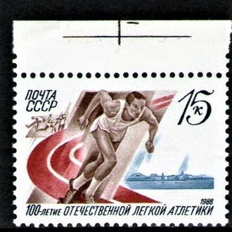 SS 1988 г. 100-летие отечественной легкой атлетики  (Чистые (**)). ПОЛЕ! КЦ30р.
