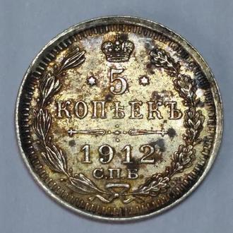 5 копеек 1912 ЭБ, серебро, оригинал, Unc, патина тех времен, штемпельная!