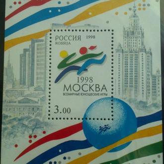 Россия 1998 Всемирные юношеские игры в Москве