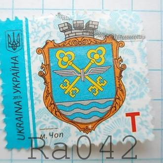 Марка почта Украина 2017 - III Герб Чоп