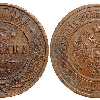 3 копейки 1912 года №4376