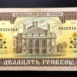 20 гривень 1992 года Гетьман, серия замещение. Состояние идеальное