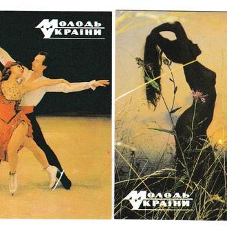 Календарики 1991 Пресса, Молодь України