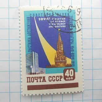 Марка почта СССР 1959 Выставка достижений в Нью-Йорке