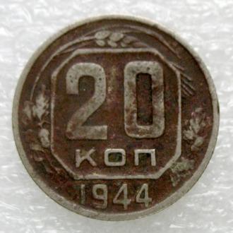 ~VGA~ 20 копійок 1944 року, срср