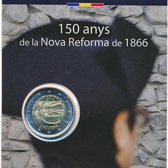Андорра 2 евро 2016-2017, 150-летие новой реформы