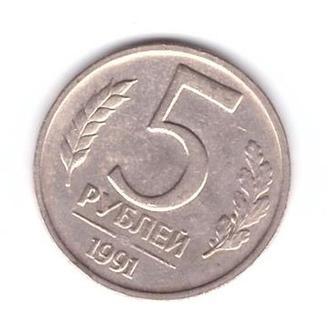 1991 СССР 5 рублей ЛМД, ГКЧП