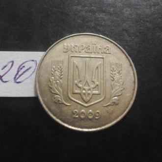 25 копеек 2009 года, Украина.