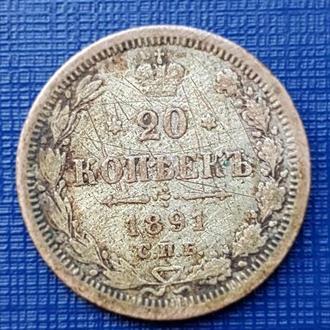 Монета царская 20 копеек 1891 года . серебро