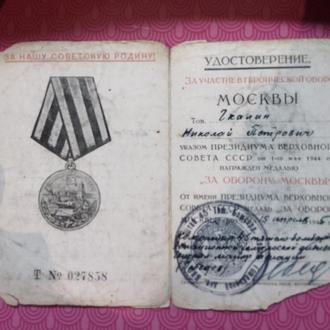 За оборону Москвы, подпись генерала авиации