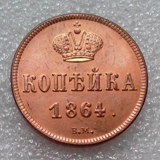 копейка 1864 г. Александр II, копия