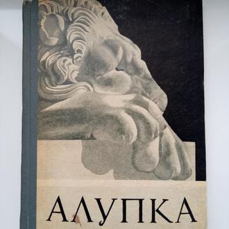 Алупка - путеводитель