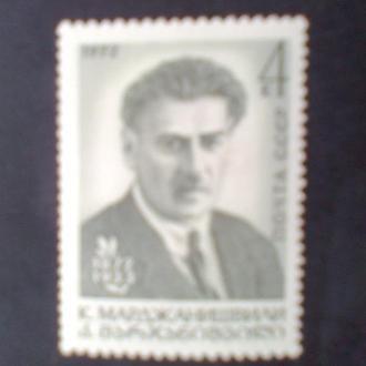 СССР 1972г   100-летие со дня рождения артиста Марджанишвили