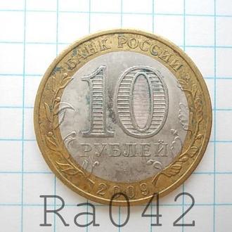 Монета Россия 2009 10 рублей СпМД Еврейская АО (не магнитная)