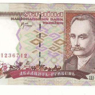 20 гривен Стельмах 2000 Сохран!  ШЗ