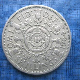 Монета 2 шиллинга Великобритания флорин 1964