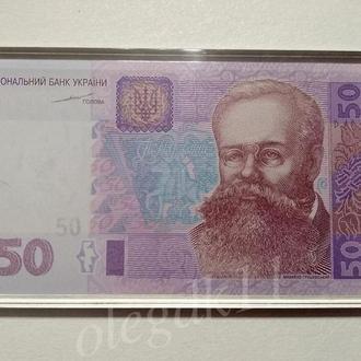 50 грн. / 2004 / бона НБУ в оргстекле.