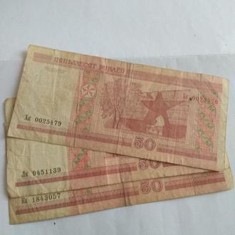Белоруссия 50 рублей