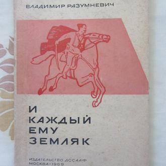 В. Разумневич, И каждый ему земляк: Любопытные истории, рассказанные чапаевцами о себе, В.И. Чапаеве