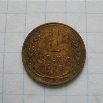 1 копейка 1928 года.