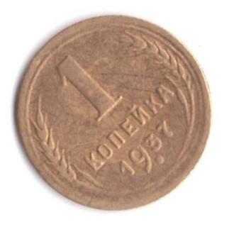 1937 СССР 1 копейка