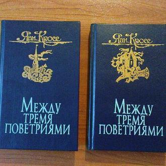 Кросс Я. Между тремя поветриями. В двух томах