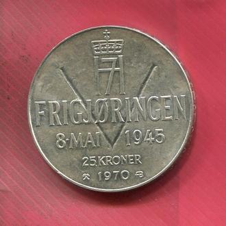 Норвегия 25 крон 1970 серебро Победа в WWII