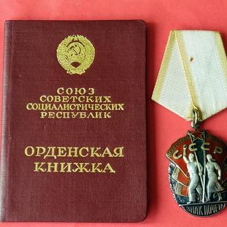 Орден ЗП с документом