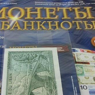Монеты и банкноты №93
