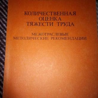 КОЛИЧЕСТВЕННАЯ ОЦЕНКА ТЯЖЕСТИ ТРУДА. МЕЖОТРАСЛЕВЫЕ МЕТОДРЕКОМЕНДАЦИИ 1988 ГОД (К 018) №0105