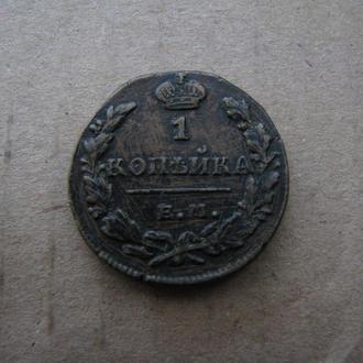 1 копейка 1830