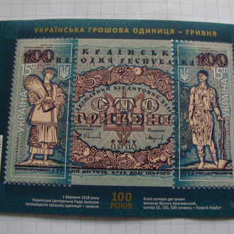100 річчя  Української гривні