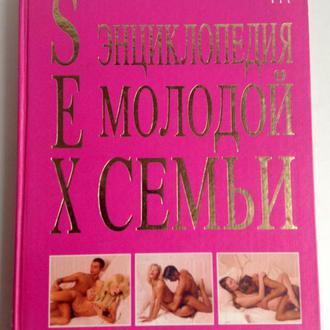 Книга Sex Энциклопедия для молодой семьи. Издательство Продолжение Жизни. Санкт-Петербург, 2002 г.