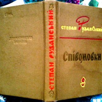 Степан Руданський.   Співомовки.   Київ: Держвидхудліт. 1962. – 200 с.