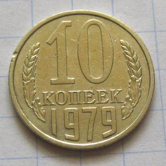 СССР_ 10 копеек 1979 года
