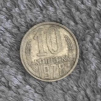 Монета СССР 10 копеек 1978 год