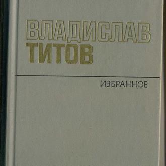 книга Избранное - Владислав Титов